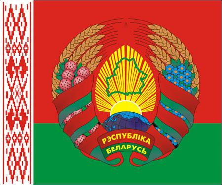 10 мая 2015 г в беларуси отмечался день государственного герба и флага